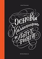 Рольская А.: Основы каллиграфии и леттеринга. Прописи
