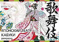 Судзуки Д.: Японский театр кабуки, Раскраски-антистресс для взрослых