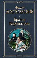 Достоевский Ф. М.: Братья Карамазовы. Всемирная литература (новое оформление)
