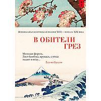 В обители грез. Японская классическая поэзия XVII - начала XIX века