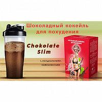 Шоколад Слим для похудения коктейль - Chocolate Slim