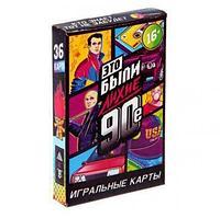Игральные карты 36 шт - Лихие 90-е