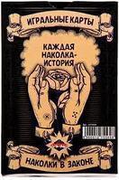 Игральные карты 36 шт - Наколки в законе