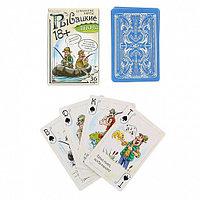 Игральные карты 36 шт - Рыбацкие байки
