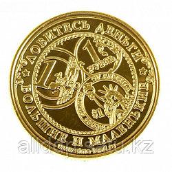 Монета - Денежный магнит