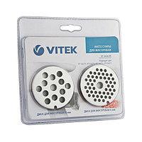 Дополнительный комплект для мясорубки Vitek VT-1626 ST