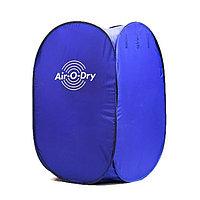 Сушка для одежды Air-O-Dry