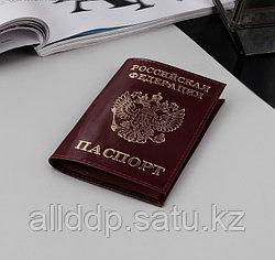 Обложка для паспорта - Герб, тиснение фольга, гладкий, бордовый