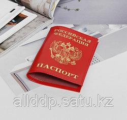 Обложка для паспорта - Герб, тиснение, глянцевый, красный
