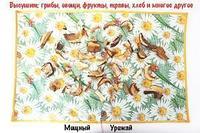 Сушилка для овощей и фруктов Мощный Урожай, 33х55 см., Ромашка