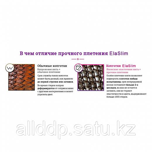 Нервущиеся колготки Elaslim, черные, размер - 2 - фото 6