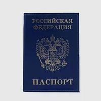 Обложка для паспорта - Герб, тиснение фольга, гладкий, синий