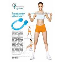 Эспандер для мышц груди и плечевого пояса - Дельта