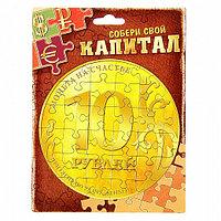 Магнит монета пазл - 10 рублей на счастье