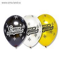 """Шар латексный 14"""" «С днём рождения», металл, набор 10 шт., МИКС"""