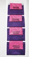 Органайзер-кармашки в шкафчик для детского садика - Порядок, сиреневый