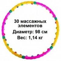 Утяжеленный массажный обруч с мячами Light (98 см, 30 м.э, 1.14 кг)