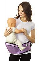 Детская переноска хипсит с сиденьем от 3 месяцев, фиолетовый