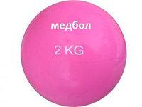 Медбол, 2 кг