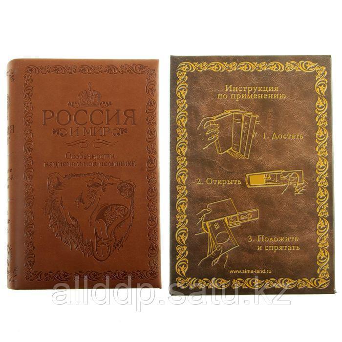 Книга-сейф - Медведь. Россия и мир, с тиснением