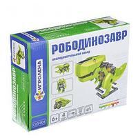 Конструктор робототехника - Рободинозавр