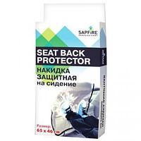 Накидка защитная на сиденье Seat Back Protector SAPFIRE 65х46