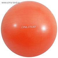 Фитбол, ONLITOP, d=85 см, 1400 г, антивзрыв, цвет оранжевый