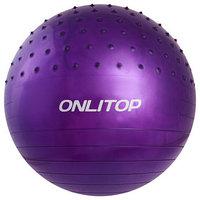 Фитбол, ONLITOP, d55 см, 700 г, полумассажный, цвета МИКС