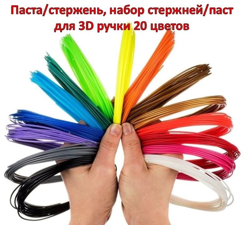 Паста/стержень, набор стержней/паст для 3D ручки 20 цветов (20 шт по 5 метров) - фото 1