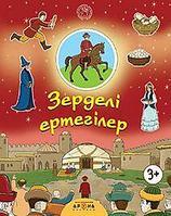Қазақ ертегілерінің антологиясы. Зерделі ертегілер ...288 x 220