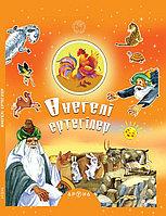 Қазақ ертегілерінің антологиясы.Өнегелі ертегілер...288 x 220