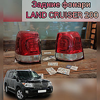 Задние Фонари Land Cruiser 200