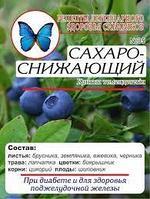 Народный Чай №35 Сахароснижающий, 40 гр (20 ф/п по 2,0гр)
