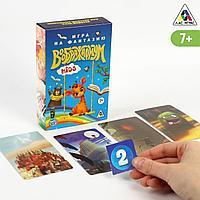 Настольная фантазийная игра «Воображариум KIds» 7+