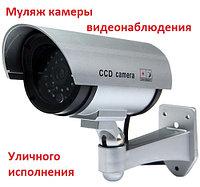 Муляж камеры видеонаблюдения с ИК-подсветкой уличный, Dummy IR CCD (4255lmn/yop)
