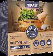 """Фитопар - 2 """"Противоцеллюлитный"""" 4 ф/пак по 25 гр"""