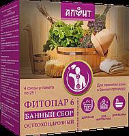 """Фитопар - 6 """"Остеохондрозный"""" 4 ф/пак по 25 гр"""