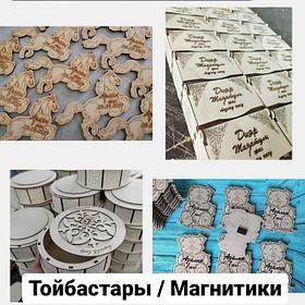 Тойбастар / Подарочные коробочки / Магнитики
