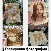 Гравировка фотографий / Фото гравировкой на заказ