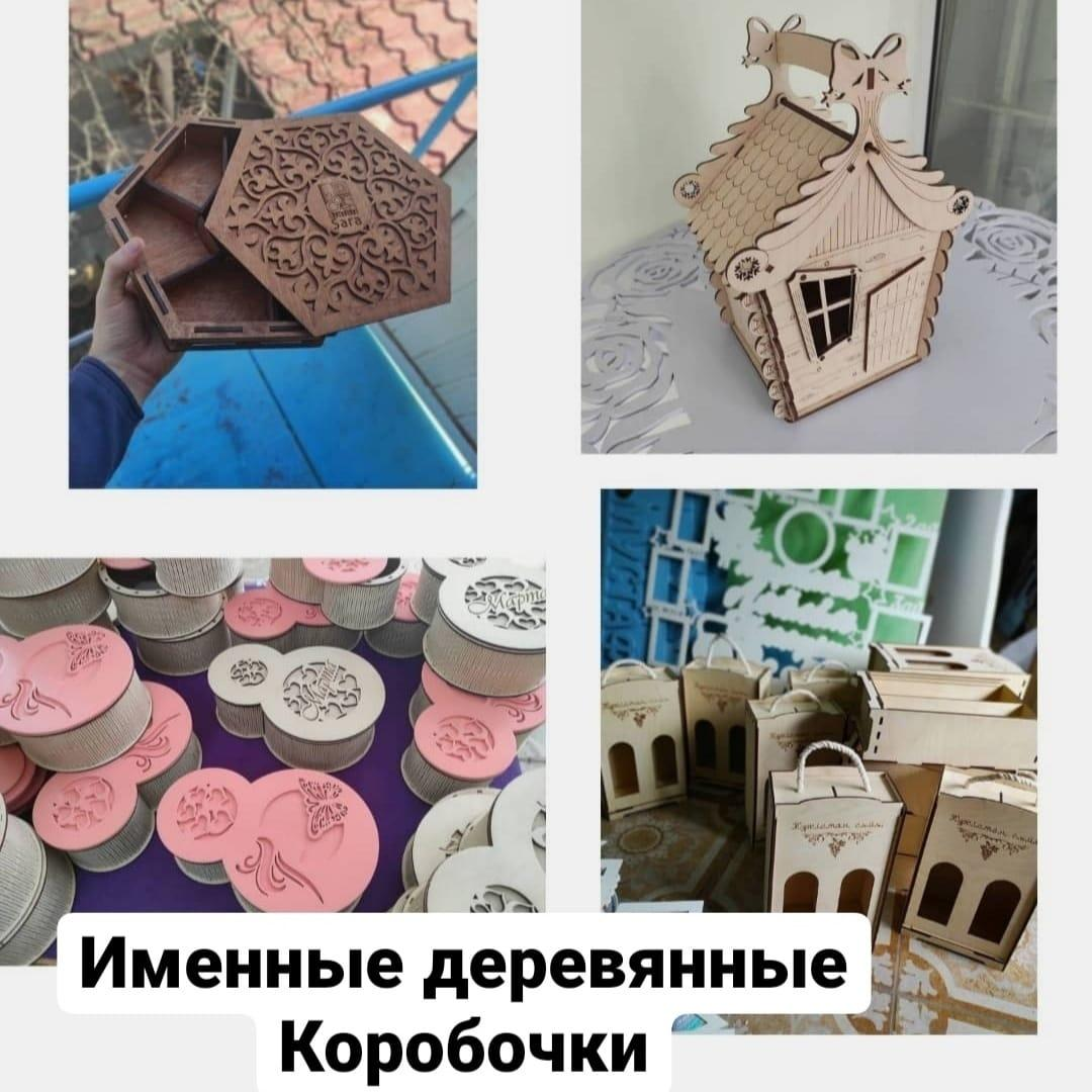 Коробочки из дерева на заказ / Подарочные коробочки