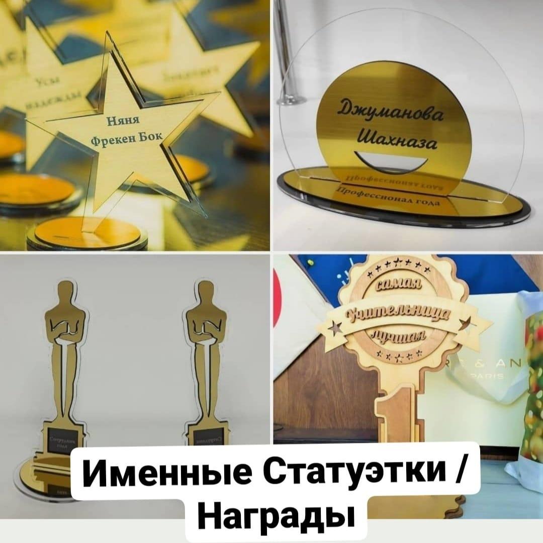 Именные статуэтки / Награды на заказ