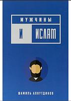 Книга «Мужчины и Ислам» Шамиль Аляутдинов