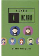 Книга «Семья и Ислам» Шамиль Аляутдинов