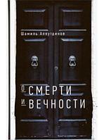 Книга «О смерти и вечности» Шамиль Аляутдинов