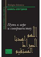 Книга «Путь к вере и совершенству» Шамиль Аляутдинов