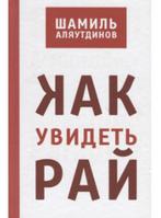 Книга «Как увидеть Рай?» Шамиль Аляутдинов