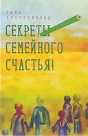 Книга «Секреты семейного счастья» Зиля Аляутдинова