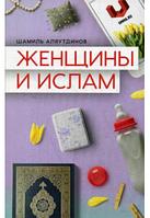 Книга «Женщины и Ислам» Шамиль Аляутдинов