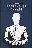 Книга «Триллионер думает» Шамиль Аляутдинов
