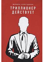 Книга «Триллионер действует» Шамиль Аляутдинов